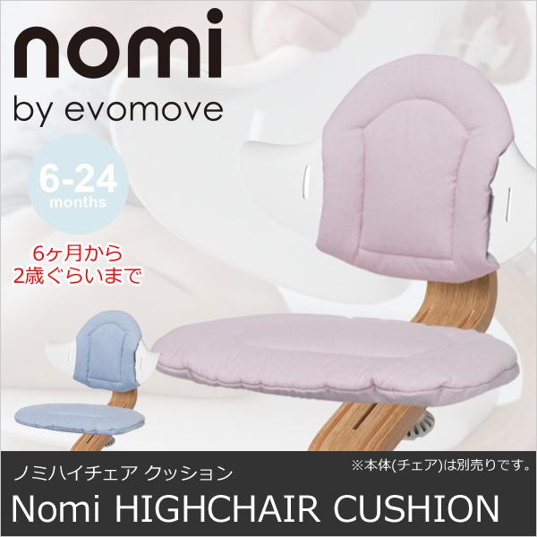 【6ヶ月から2歳ぐらいまで】【オプション品】Nomi HIGHCHAIR CUSHION ノミハイチェア クッション evomove - エボムーブ