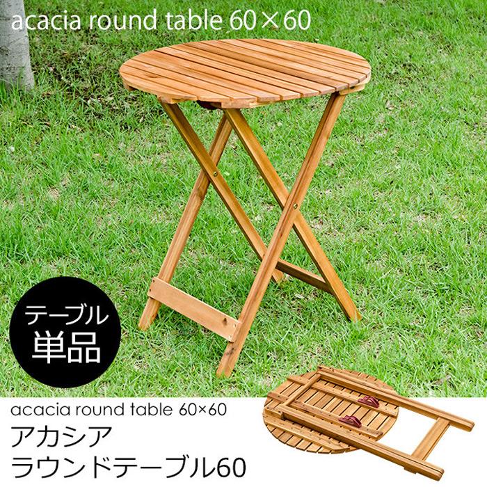アカシア ラウンドテーブル 直径60丸