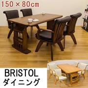 BRISTOL 収納付ダイニングテーブル HTT-06