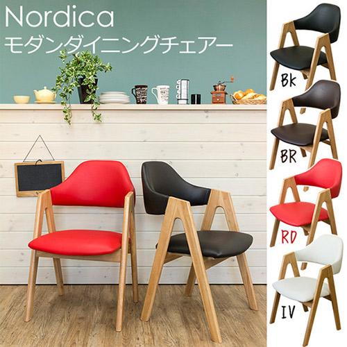 Nordica モダンダイニングチェアー
