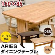 ARIES Ver.2 ダイニングテーブル HTL-02(NA・DBR)