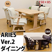 ARIES Ver.2ダイニング 5点セット 150幅(NA・DBR)