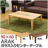 【折り畳み式】ARAK センターテーブル LWA-90BE・LWA-90WAL