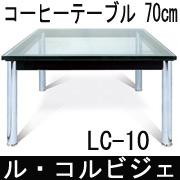 ル・コルビジェ コーヒーテーブル LC-10