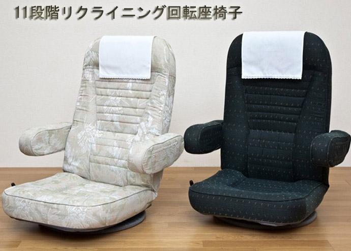 【肘部分は跳ね上げ式】11段階リクライニング回転座椅子 SR-036AGN