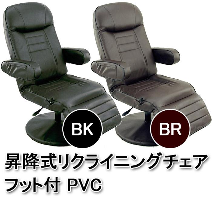 【ブラック色も出ました!人気です】昇降式リクライニングチェア フット付 PVC SRO-041GHN