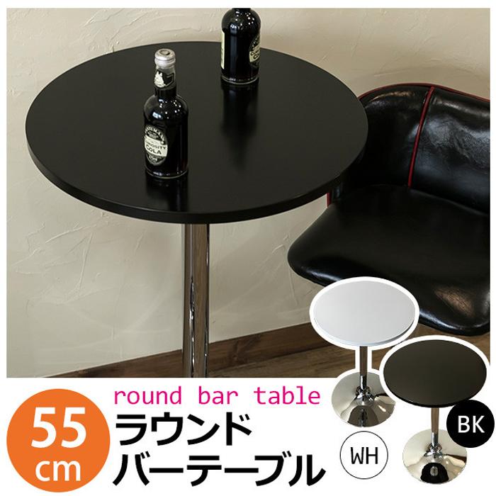 ラウンドバーテーブル HT-R55