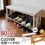 CLOVER 玄関ベンチ80