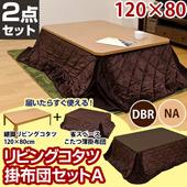 【お得な2点セット】継脚 リビングコタツ 長方形 120×80 & 掛け布団セットA(茶)KT-T01