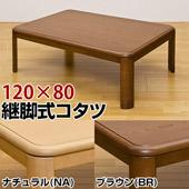 継脚式家具調コタツ 120幅 MYK-120BR/NA