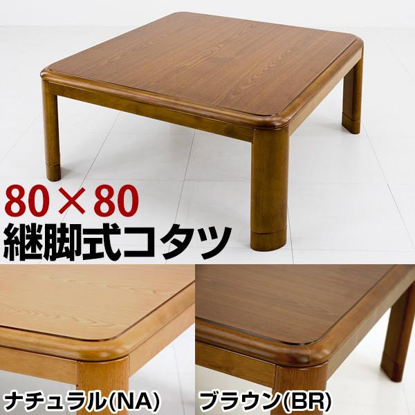 継脚式家具調コタツ 80幅 MYK-80BR/NA