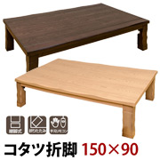 【自信作!家具屋のコタツです!】折脚コタツ150 MYU-150