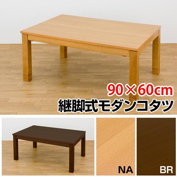 継脚式モダンコタツ SCK-900T