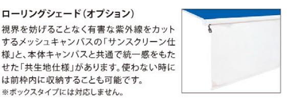 タチカワ オーニング サンビジョンII用オプション ローリングシェード(サンスクリーン仕様)