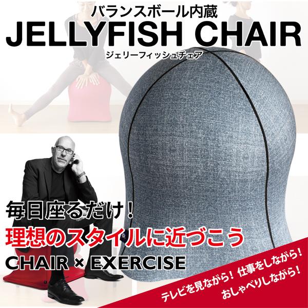 【バランスボールに座ることにより良い姿勢を意識することができるユニークなクラゲ型のデザインチェア】JELLYFISH CHAIR (ジェリーフィッシュチェア) DENIM GRAY WKC103GY