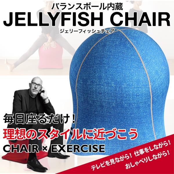 【バランスボールに座ることにより良い姿勢を意識することができるユニークなクラゲ型のデザインチェア】JELLYFISH CHAIR (ジェリーフィッシュチェア) DENIM NAVY WKC103NY