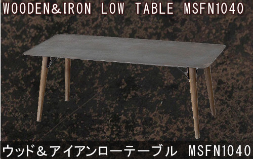 WOODEN&IRON LOW TABLE 120×60×47cm MSFN1040