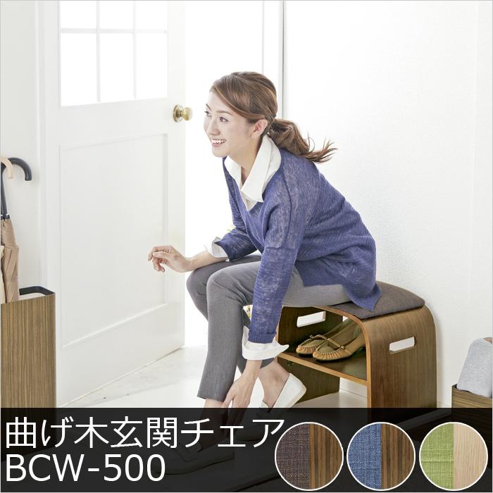 【インテリア性の高い曲げ木を使用した玄関チェア】曲げ木玄関チェア BCW-500