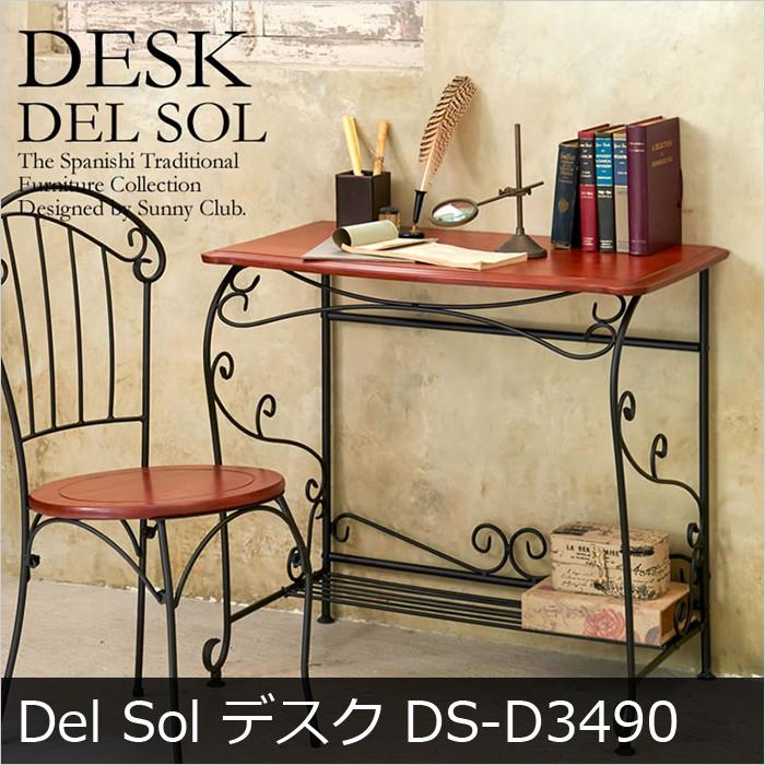 【スパニッシュテイストで細い曲線のラインアートが可愛い『DEL SOL(デル・ソル)』シリーズのデスク】Del Sol デスク DS-D3490
