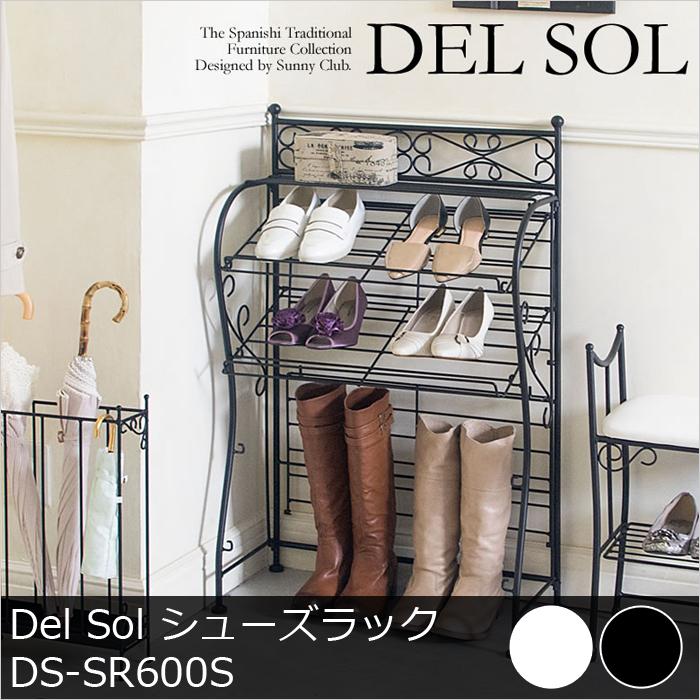 【スパニッシュテイストで細い曲線のラインアートが可愛い】Del Sol シューズラック DS-SR600S