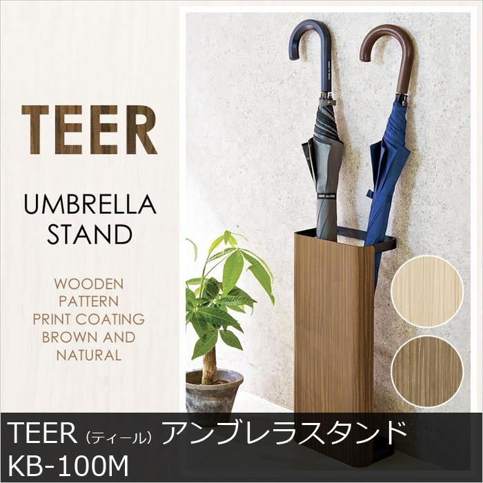 【上品で繊細な木目柄が転写されたスチールデザイン】TEER(ティール) アンブレラスタンド KB-100M