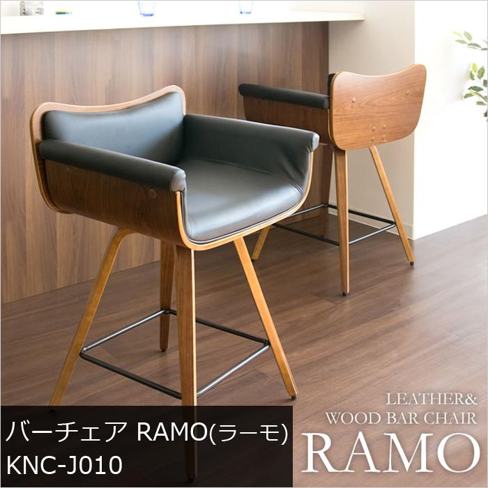 【身体にフィットしてゆったりと座れるデザインとハの字に広がった木脚が特徴】バーチェア RAMO(ラーモ) KNC-J010