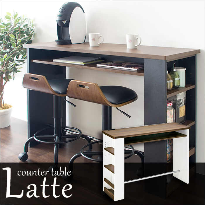 【収納棚&コンセント付きで充実の機能!】カウンターテーブル Latte(ラテ) KNT-1200