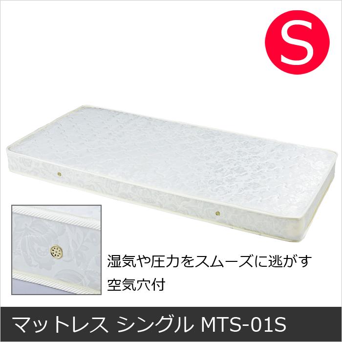 【ベッドとセットでお買い得】マットレス シングル MTS-01S