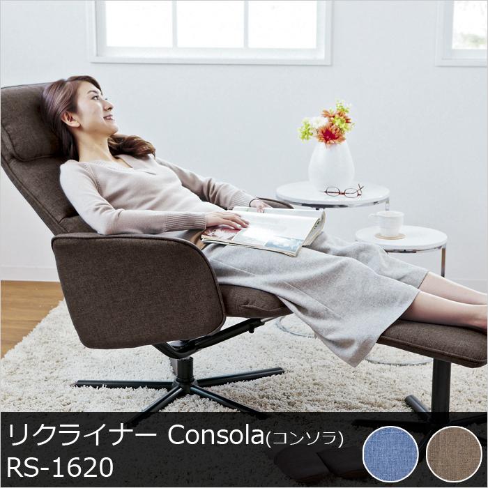【お部屋に馴染むカジュアルデザイン。オットマン付きリクライナー】リクライナー Consola(コンソラ) RS-1620