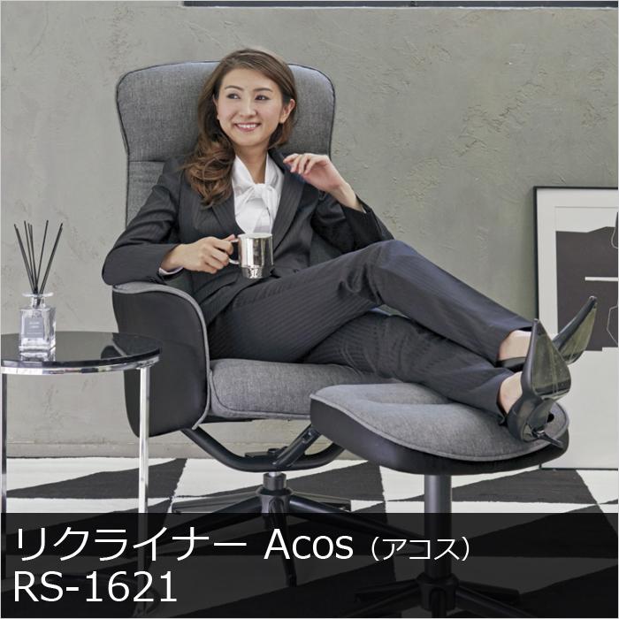 【洗練されたプレミアムデザイン。オットマン付き快適リクライナー】リクライナー Acos(アコス)  RS-1621