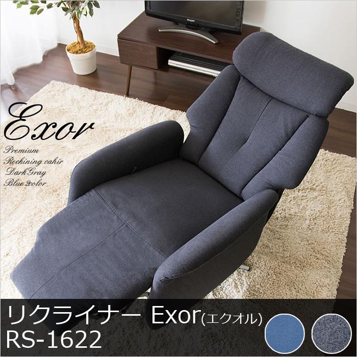 【最高級の高性能モデル。ワンランク上の大人な座り心地を求める方に最適】リクライナー Exor(エクオル) RS-1622