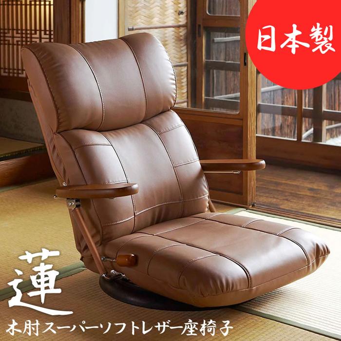 【日本製】木肘スーパーソフトレザー座椅子 蓮 YS-C1364