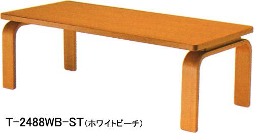 【曲木の脚に直線の天板】サラ テーブル T-2488WB-NT