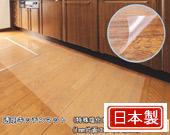 【日本製】透明キッチンマット