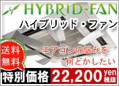 ハイブリッドファン ファーストJK HBF-FJK
