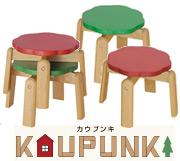 【安定感ある木の形】カウプンキ スツール