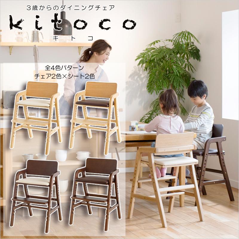 キトコ キッズダイニングチェア