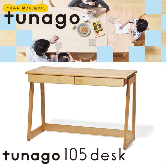 つなご 105デスク 大和屋 yamatoya tunagoシリーズ リビング学習