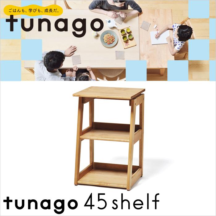 つなご 45シェルフ 大和屋 yamatoya tunagoシリーズ リビング学習