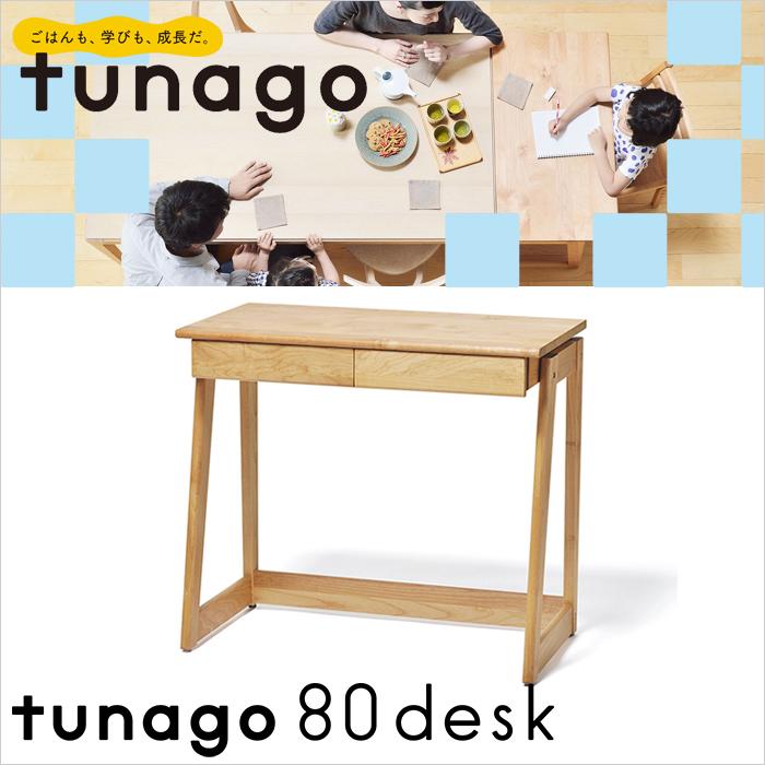つなご 80デスク 大和屋 yamatoya tunagoシリーズ リビング学習