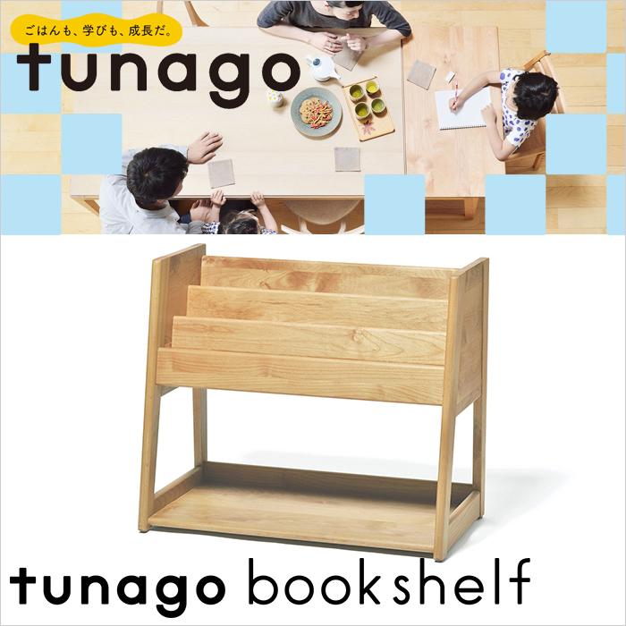 つなご ブックシェルフ 大和屋 yamatoya tunagoシリーズ リビング学習