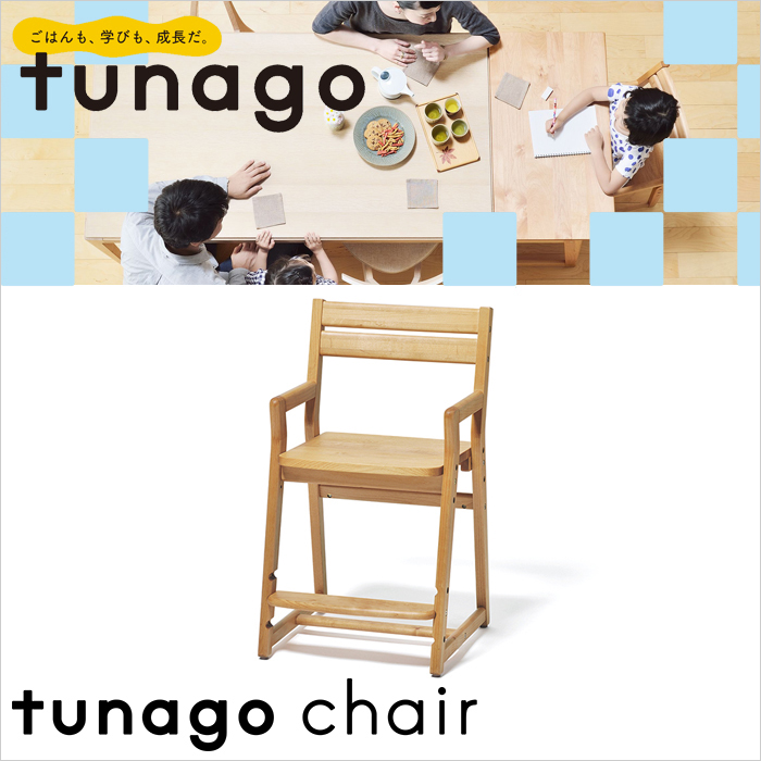 つなご チェア 大和屋 yamatoya tunagoシリーズ リビング学習