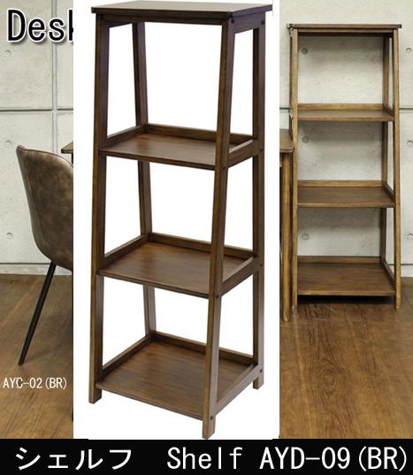 Shelf AYD-09(BR)