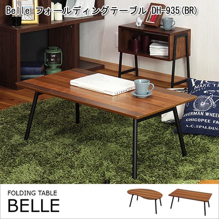 Belle フォールディングテーブル DH-935
