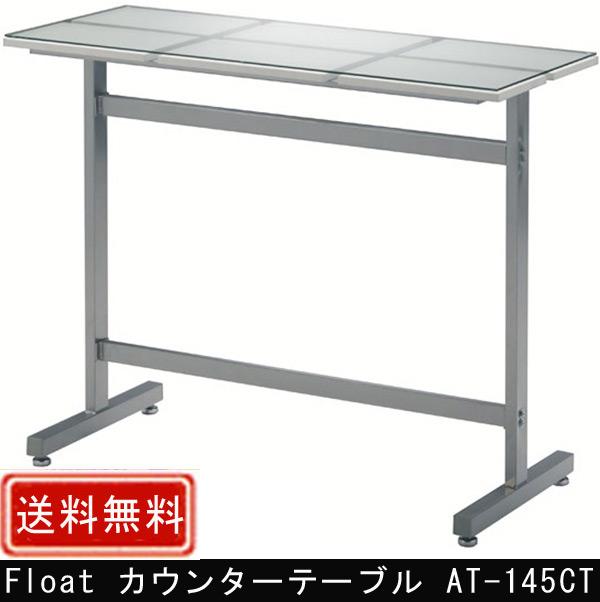 Float カウンターテーブル AT-145CT(WH)