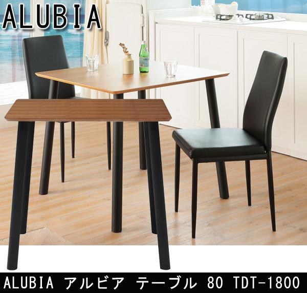 あずま工芸 ALUBIA アルビア テーブル80 TDT-1800