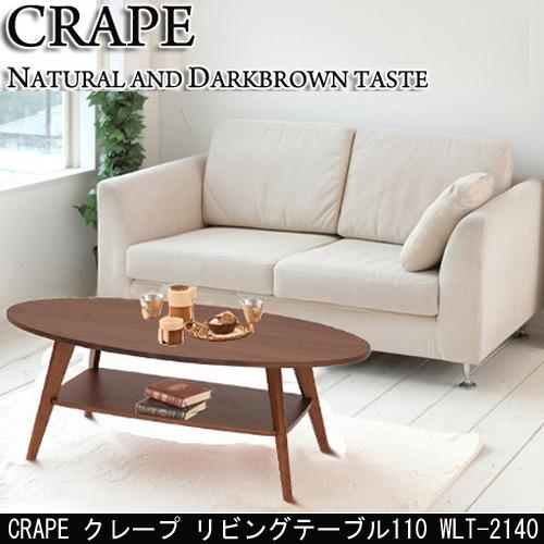 あずま工芸 クレープ リビングテーブル110 WLT-2140