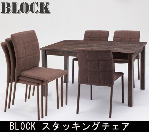 BLOCK ブロック スタッキングチェア