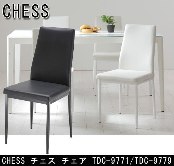 あずま工芸 CHESS チェス チェア