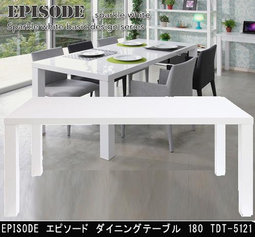 EPISODE エピソード ダイニングテーブル 180  TDT-5121